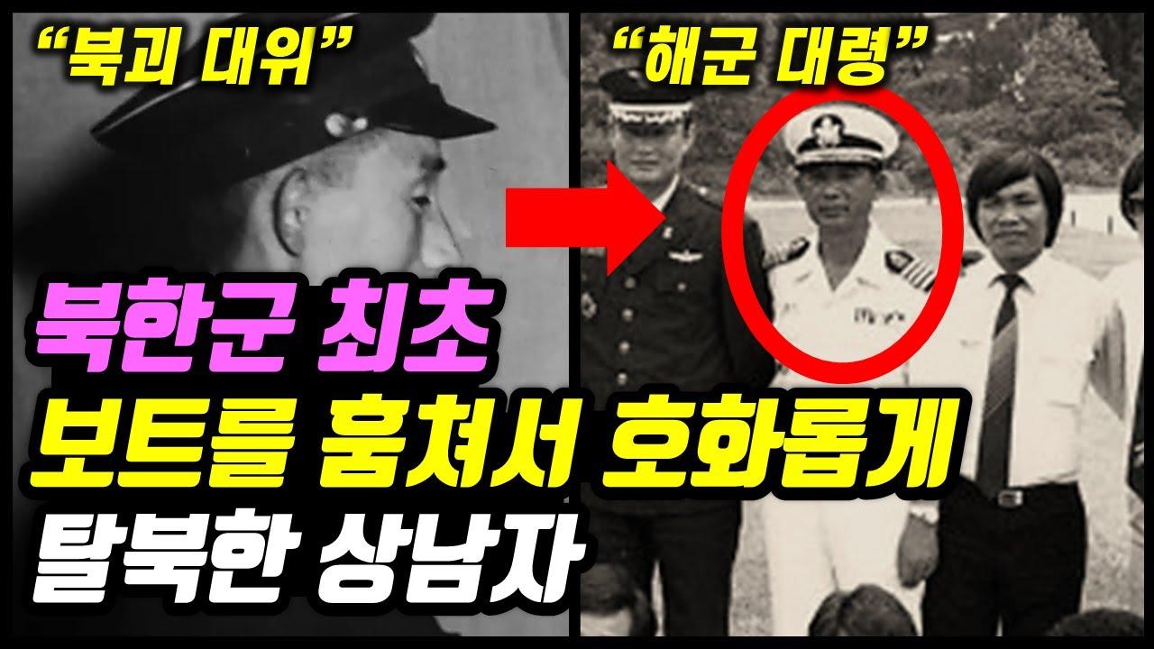 북한에서 넘어와 한국해군의 정신교육을 담당한 이필은 대령[군대 레전드사건]