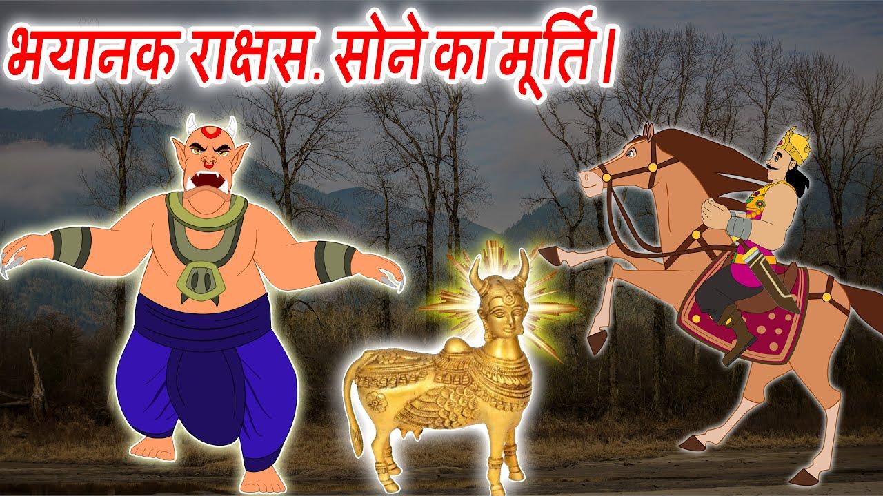 भयानक राक्षस-सोने का मूर्ति । Hindi Kahaniya | Hindi Stories | BedTime Stories | Hindi fairy tales