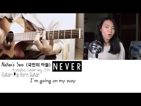 ACOUSTIC COVER Produce 101 Nation's Son 국민의 아들 - NEVER