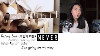 [ACOUSTIC COVER] Produce 101 Nation's Son (국민의 아들) - NEVER