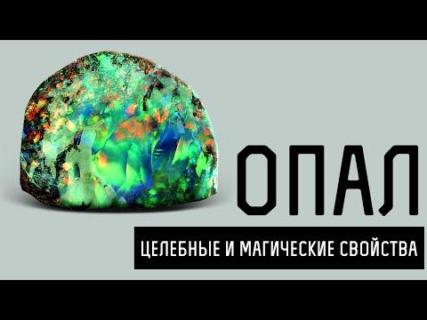 Опал: лечебные и магические свойства опала