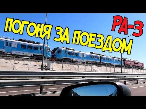 Крымский мост(июнь 2020)ПОГОНЯ