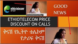 Download Ethio Telecom News Videos - Dcyoutube
