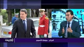 Thadhyant 07-07-18 Algérie : Rétro infos de la semaine