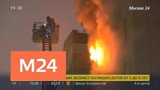 Смотреть видео Тело второго ребенка обнаружили на месте пожара на Никитском бульваре - Москва 24 онлайн