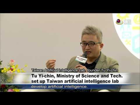 PTT之父杜奕瑾和科技部成立AI實驗室 Tu Yi chin, Ministry of Science and Tech  set up Taiwan artificial intelligence
