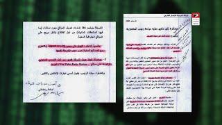 وثائقي حول انتهاك حرية الانترنت في تونس