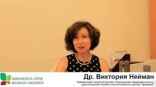 Лечение рака груди в Израиле - Др. Виктория Нейман, онкоцентр Давидов(, 2016-11-17T08:45:32.000Z)