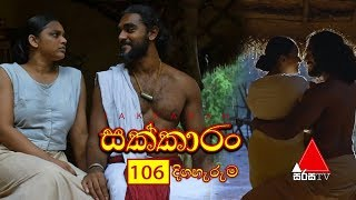 Sakkaran | සක්කාරං - Episode 106 | Sirasa TV Thumbnail
