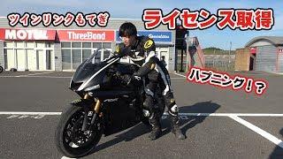 【実写】念願のサーキットライセンス取得!【モトブログ】 thumbnail