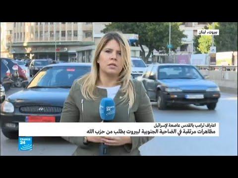 مظاهرات مرتقبة في الضاحية الجنوبية لبيروت بطلب من حزب الله  - نشر قبل 2 ساعة