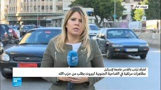 مظاهرات مرتقبة في الضاحية الجنوبية لبيروت بطلب من حزب الله