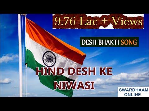 हिन्द देश के निवासी  |HIND DESH KE NIVASI -Most Popular Patriotic Song