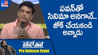 Dil Raju emotional speech @ Vakeel Saab Pre Release Event - TV9