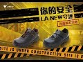 LA NEW 安底 鋼頭安全鞋(女225024030) product youtube thumbnail