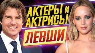 ОДНОЙ ЛЕВОЙ! Актеры и актрисы - ЛЕВШИ // ДКино