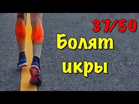 Болят икроножные мышцы при ходьбе