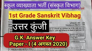1st grade sanskrit department answer key 4-08-2020 | 1st grade sanskrti vibhag GK full Answer Key