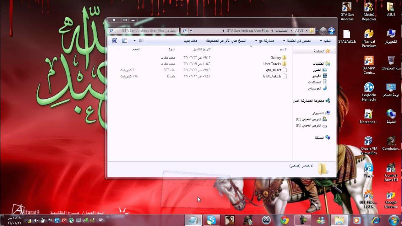 تحميل حرامى السيارات للكمبيوتر سعودي