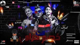 مهرجان انت خصم حرامى غناء عصام صاصا كلمات عبده روقه توزيع كيمو الديب
