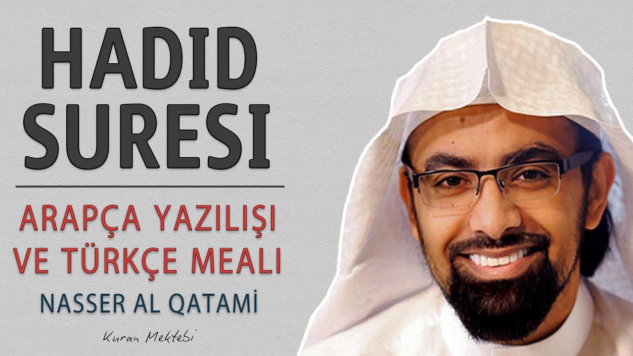 Hadid Suresi - Sherif Mostafa