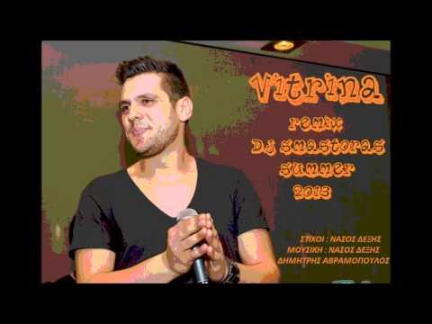 VITRINA - DIMITRIS AVRAMOPOULOS (DANCE REMIX - DJ SMASTORAS)