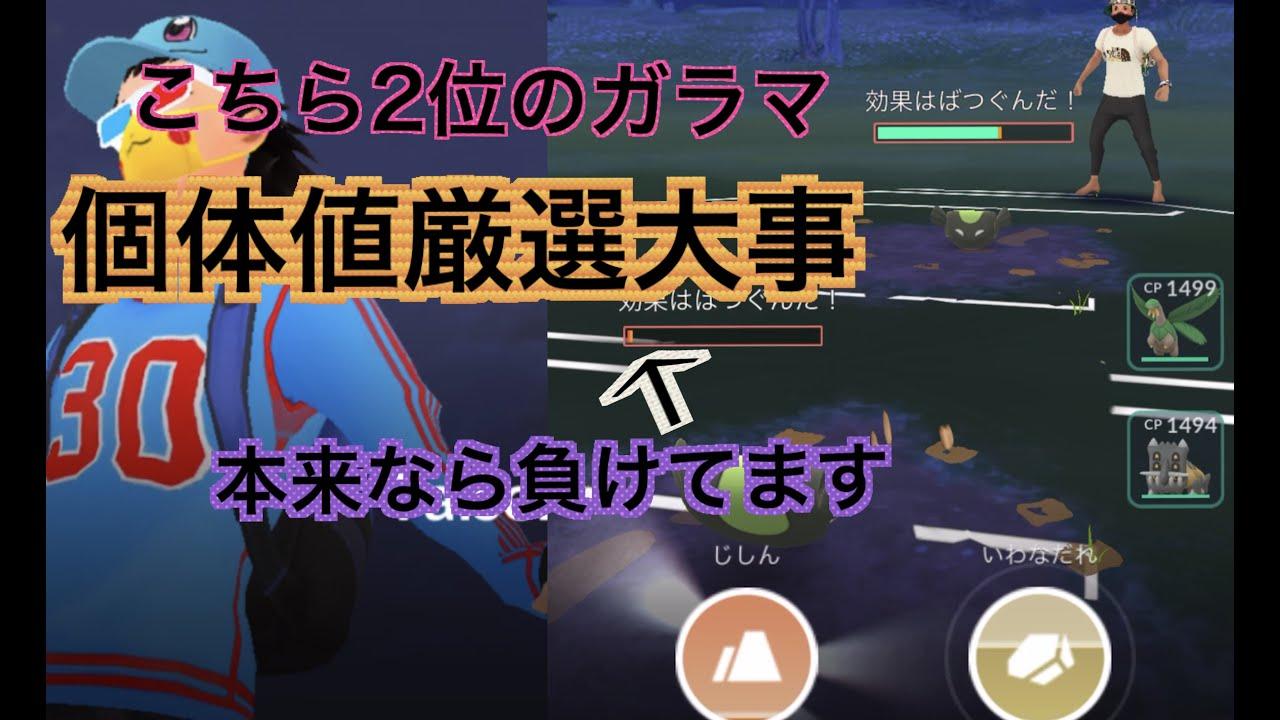 スーパー ポケモン リーグ 個体 値 go
