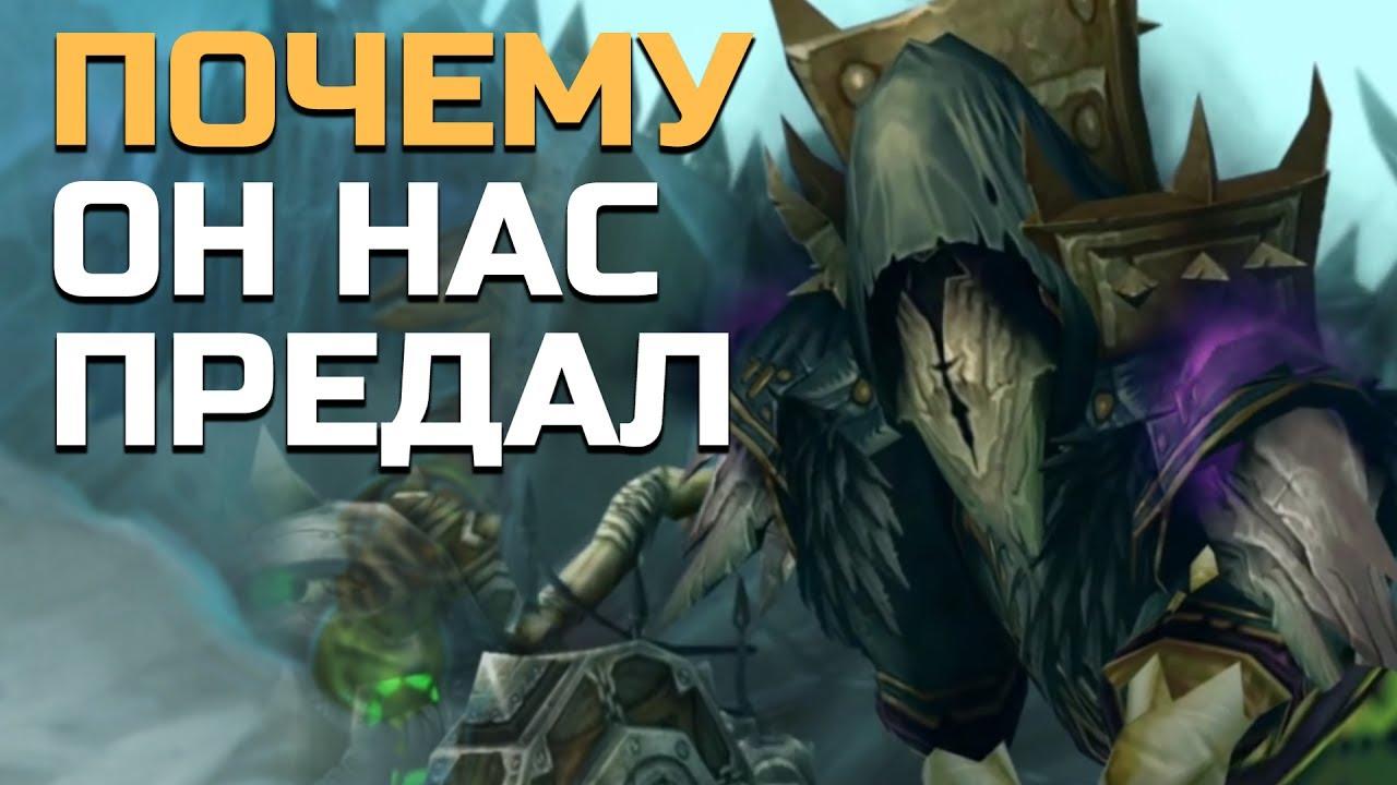 ВОТ ПОЧЕМУ ГНИЛЛЕС ПРЕДАЛ НАС | World of Warcraft