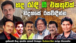Sinhala Best Songs | Top Sinhala Songs Collection | Sinhala Old Songs | Old Songs Nonstop