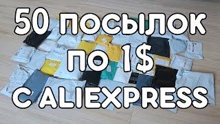 50 ПОСЫЛОК ПО 1$ С ALIEXPRESS! СУМАСШЕДШИЕ КИТАЙЦЫ! + КУЧА КОНКУРСОВ!