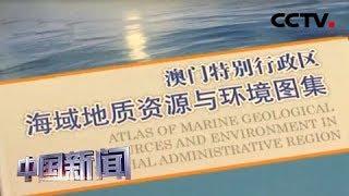 [中国新闻] 澳门海域地质资源与环境图集编制完成 | CCTV中文国际