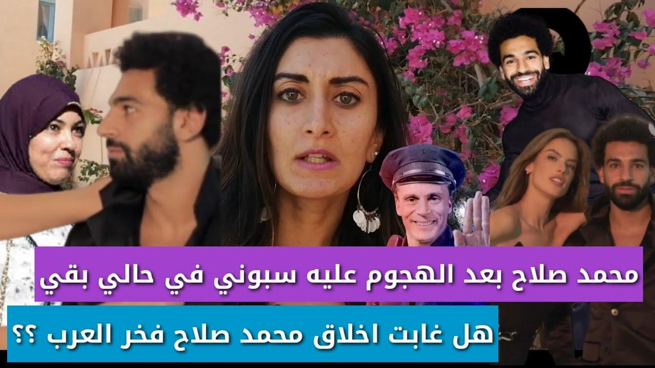 محمد صلاح بعد الهجوم عليه سبوني ف حالي بقي وهل خلاص ضاعت اخلاق فخر العرب ؟