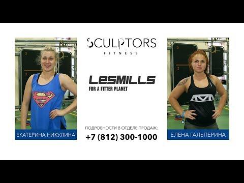 Les Mills - Sculptors Fitness Купчино