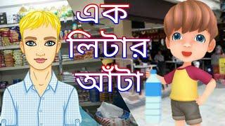১ লিটার আঁটা || One liter flour || Bangla Jokes Animation Video || Nineteen Television