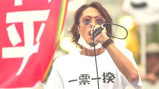 20160709卍ライン・窪塚洋介 三宅洋平 選挙フェスDay18 JR品川駅 東京都...