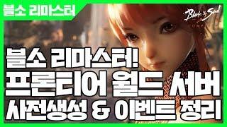 블레이드앤소울 프론티어 월드 사전생성 & 이벤트 정리 - 블소 리마스터 [사키엘TV]