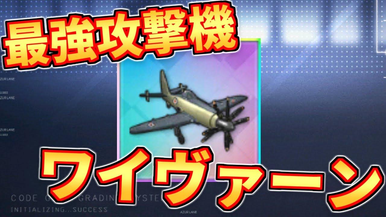 【兵装開発】☆6 虹攻撃機『ワイヴァーン』作成!航空補正、威力、魚雷数すべてにおいて優秀な圧倒的火力!文句ナシの最強攻撃機です【アズールレーン】
