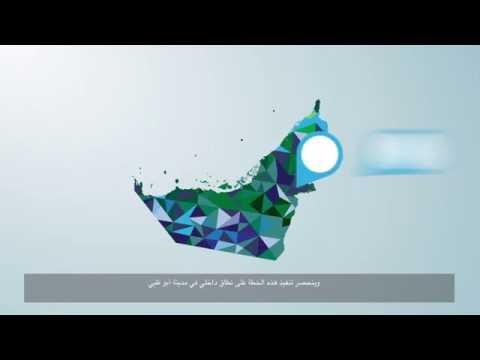 Abu Dhabi Fund for Development - ADFD