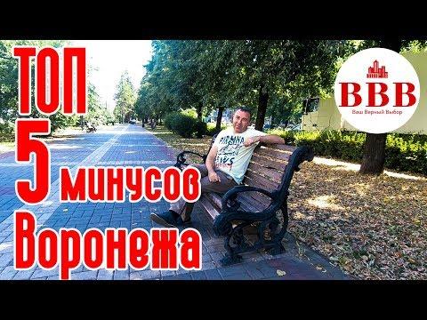 Переезд в Воронеж. Мифы и реальность.