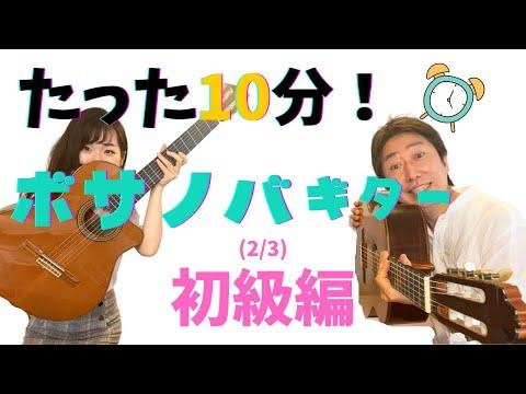 10分間トレーニング!簡単ボサノバギター初級編(2/3)