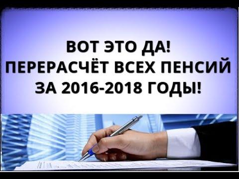 Вот это да! Перерасчёт всех пенсий за 2016-2018 годы!