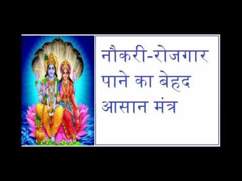 nokri rojgra pane  ka mantr नौकरी-रोजगार पाने का बेहद आसान मंत्र by muktajyotishs