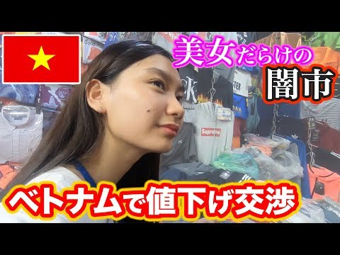 ベトナムのコピー闇市で値下げ交渉!!美女の集まるマーケット【ベンタインストリート】