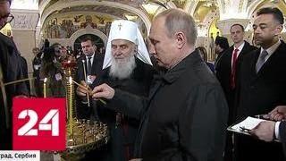 Вместе - победим: главные итоги визита президента России в Белград - Россия 24