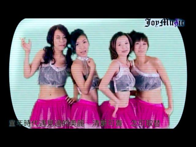 簡單美(官方MV)- Eternity Girls