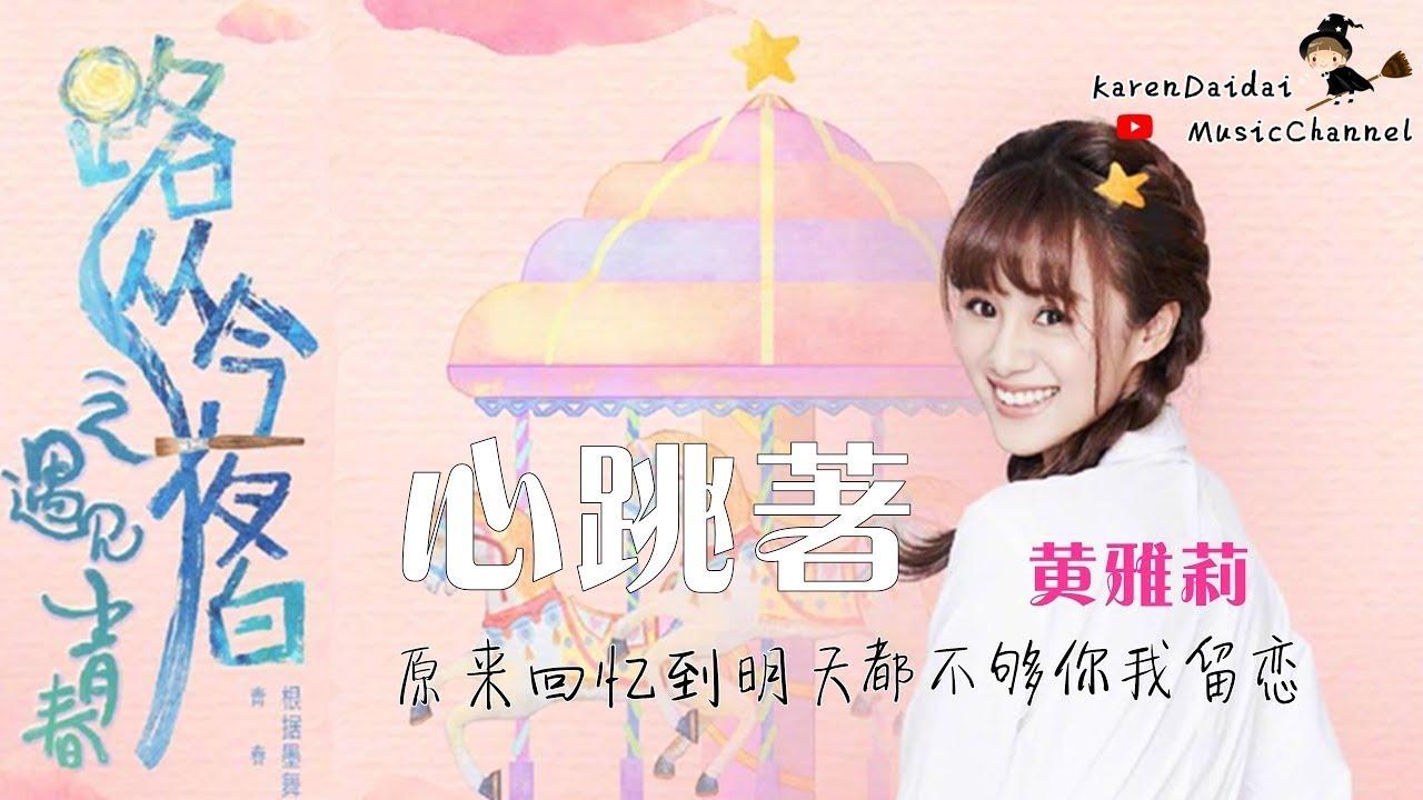 黃雅莉 - 心跳著「電視劇《路從今夜白之遇見青春》 」♪Karendaidai♪ - YouTube