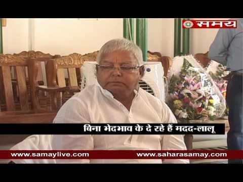 Lalu Prasad Yadav visited the flood hit areas with Tejasvi Pratap