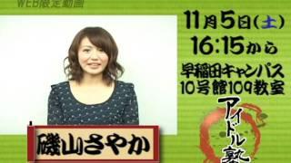 早稲田祭2011放送研究会WHK企画アイドル塾 11月5日(土)午後4時15分より...