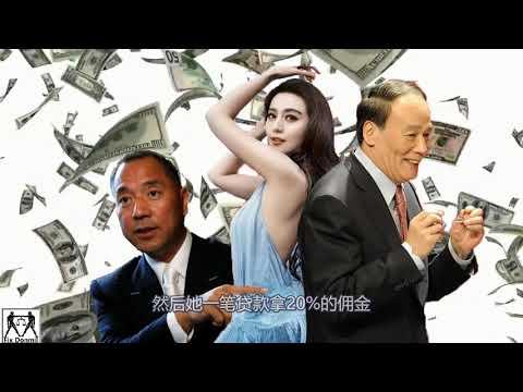 郭文贵:范冰冰的工作不是演员,她与王岐山的录像历历在目