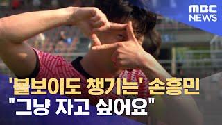 """'볼보이도 챙기는' 손흥민 """"그냥 자고 싶어요"""" (2021.06.14/뉴스데스크/MBC)"""